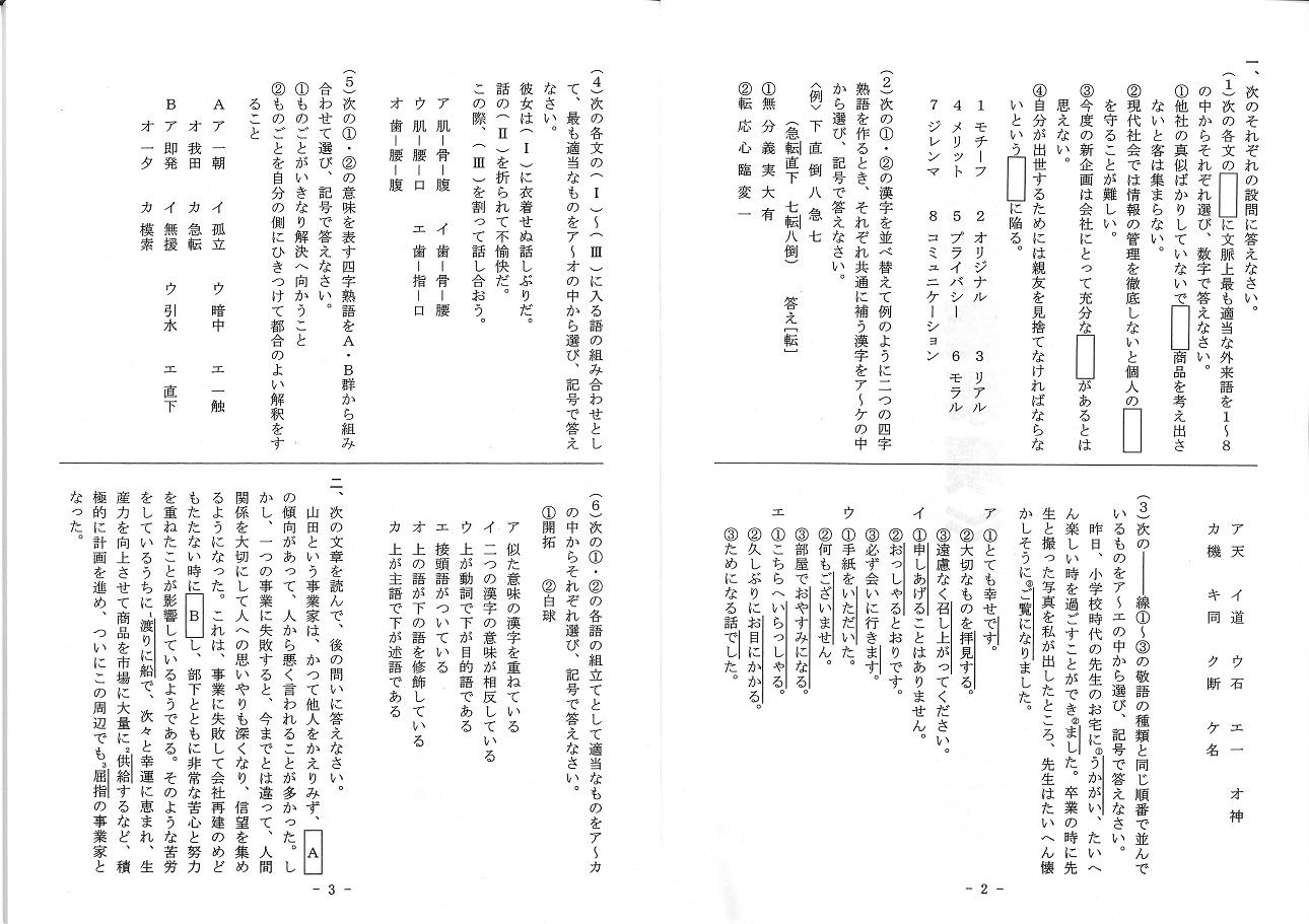 内容見本はこちら→ 言語事項 ... : 慣用句 問題 : すべての講義